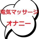 電気マッサージ オナニー