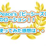 peaces ローション 感想