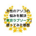 東京ラブソープ 感想